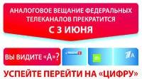 Региональная «горячая линия» по переходу на цифровое эфирное телевещание: 8 (8152) 48-78-90