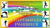 24 апреля 2019 года в 15.00 - соревнования по плаванию в зачет Спартакиады школьников Ковдорского района»