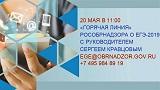 «Горячая линия», посвященная проведению государственной итоговой аттестации в 2019 году, пройдет в Ситуационно-информационном центре Федеральной службы по надзору в сфере образования и науки 20 мая 2019 года в 11:00