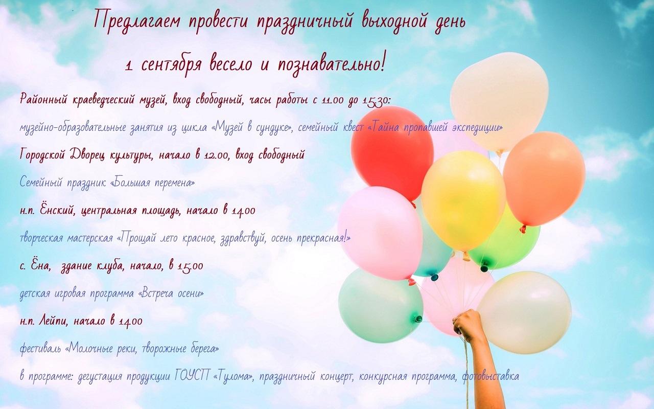 Предлагаем провести праздничный выходной день 1 сентября весело и познавательно!