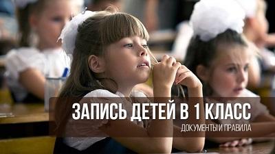 С 1 февраля начинается приём заявлений в 1 классы общеобразовательных школ. Приём в общеобразовательные организации осуществляется в соответствии с Порядком приема граждан на обучение по образовательным программам начального общего, основного общего и среднего общего образования, утверждённым приказом МОиН РФ от 22 января 2014 г. № 32