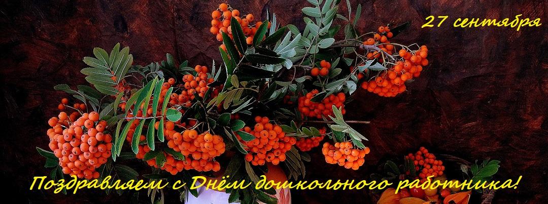 Уважаемые коллеги! Управление образования Ковдорского района поздравляет вас с Днём дошкольного работника! Желаем вам крепкого здоровья, счастья, сохранения и преумножения трудовых достижений, любви и успехов воспитанников!